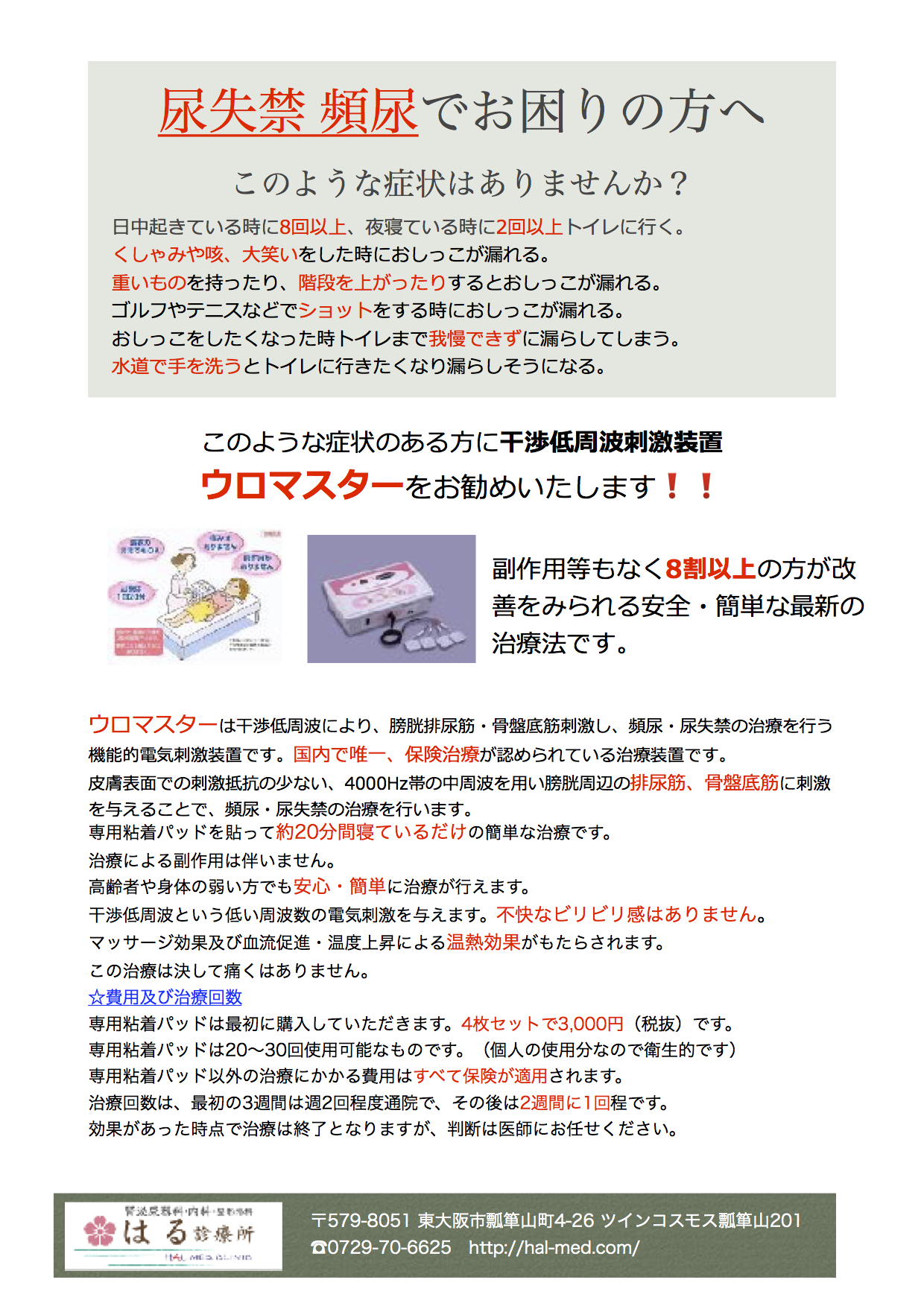 ウロマスター.jpg